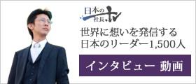 株式会社九州住建 代表 笠 俊治 インタビュー 動画